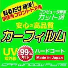 ホンダ オデッセイ RA6〜9 カット済みカーフィルム フロント