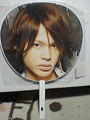 送込KAT-TUN上田竜也2008年ツアー公式うちわ