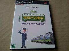 PS2☆東京バス案内 今日からキミも運転手☆