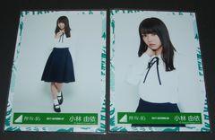 欅坂46 生写真2枚 小林由依 2017-AUTUMN