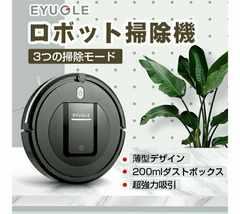 EYUGLE ロボット掃除機 静音 超薄型 衝突&落下防止 リモコン制御