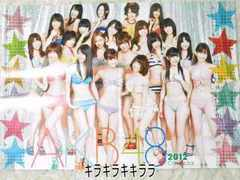 AKB48総選挙選抜21人*<2012年>水着ポスターカレンダー