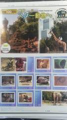 天王寺動物園開園100周年歴代スター動物たち82円切手10枚シート新品