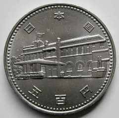 ◆内閣制度創始100周年 500円白銅貨 準未使用〜極美品+