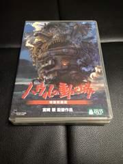 ジブリ 4枚組み ハウルの動く城 特別収録版 [DVD]