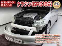 送料無料 トヨタ クラウン GRS182 メンテナンスDVD VOL1
