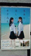 渡部陽一写真集「日本の美しい女子高生」直筆サイン入り