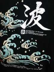 ★和柄 波 半袖Tシャツ  激渋 sizeM★
