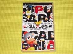 PSP★ピポサル アカデミーア どっさり!サルゲー大全集