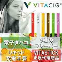 送料無料☆ビタシグ電子タバコ5種類セット