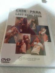 CHIN☆PARA LAST SONG TOUR