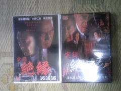 実録絶縁・実録絶縁完結編/山口組/住吉会/工藤會/DVD