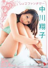 ■DVD『中川翔子 しょこファンタジー』巨乳しょこたん アニオタ