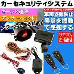 カーセキュリティシステム キーレス連動アンサーバック付 as1295