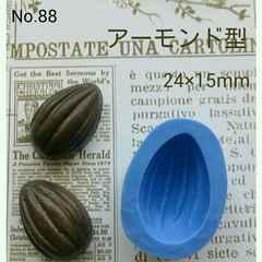 スイーツデコ型◆アーモンド◆ブルーミックス・レジン・粘土
