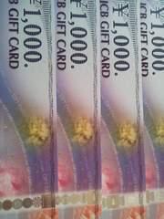 JCBギフト券 1,000円×4枚