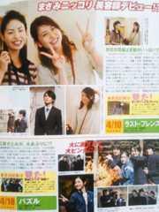 ラスト・フレンズ★2008年3/15〜3/28号★TV LIFE