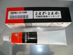 (90)CB250NCB400Nホーク�V純正液体ガスケットシール剤