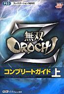 ☆PS3ソフト・攻略本2冊セット☆無双OROCHI Z☆