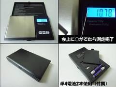 メール便OK!ハードケース付超精密LEDデジタルスケール0.01g〜