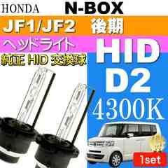 N-BOX D2C D2S D2R HIDバルブ 35W 4300K バーナー 2本 as60464K