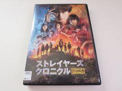 中古DVD ストレイヤーズクロニクル 岡田将生染谷将太 レンタル品