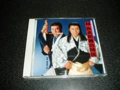 CD「杉良太郎/舞台特選~浪曲:南部坂雪の別れ 怪談:真景累ケ淵」