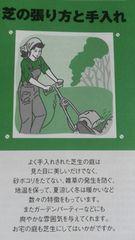 ガーデニング、芝の張り方と手入れ冊子