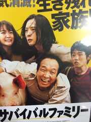 日本製正規版 映画-サバイバルファミリー 小日向文世 深津絵里