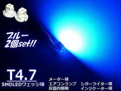 メール便可!T4.7/青色SMDLED/2個set!パネル・メーター球