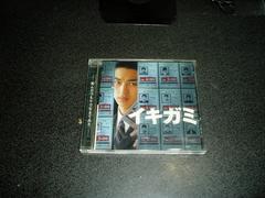 CD「イキガミ/オリジナルサントラ」稲本響 田辺翼