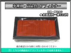 ●送料510円 エアフィルター セレナ C25 CC25 NC25 CNC25