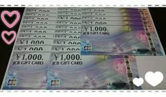 お急ぎのかた【必見】★JCB★ギフト★商品券★25,000円分