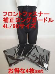 新品!4枚組4L90黒色フロントファスナー式パワーネット製ロングガードル