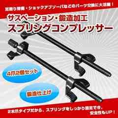 鍛造仕上げ サスペンション 4爪2個セット スプリング