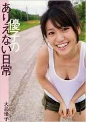 ■本『大島優子 写真集 ありえない日常』AKB48 巨乳