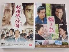 中古DVD2本 蜩ノ記 柘榴坂の仇討 レンタル品