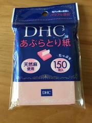 DHC  あぶらとり紙