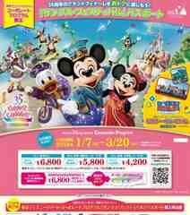 Disney 割引券 TDL TDS ディズニー サンクスフェスティバル パスポート 35周年