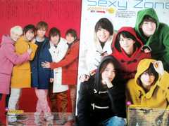 ★SexyZone & A.B.C-Z★切り抜き★2015-2016