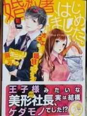 オパール文庫麻生ミカリ北沢きょう/婚約者、はじめました。