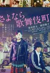 中古DVD さよなら歌舞伎町 染谷将太 前田敦子