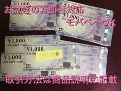 土日もOK 即日対応 JCBギフトカード 45000円分