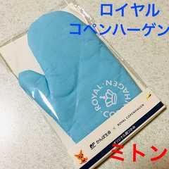 新品★ロイヤルコペンハーゲン★鍋つかみ ミトン ブルー★非売品