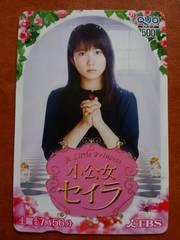 使用済みクオカード TVドラマ『小公女セイラ』 志田未来