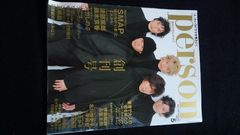person 5 月刊アサヒグラフ 創刊号 SMAP V6 堂本剛 岡田准一