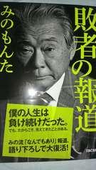 みのもんた敗者の報道(送料込500円)