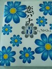 美品恋バナ 青 by Yoshi