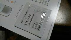 リサージカラーメインテナイザーファンデーション美容液