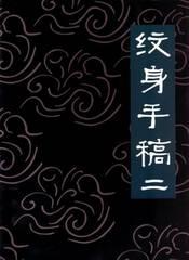刺青 参考本 紋身手稿 二 【タトゥー】